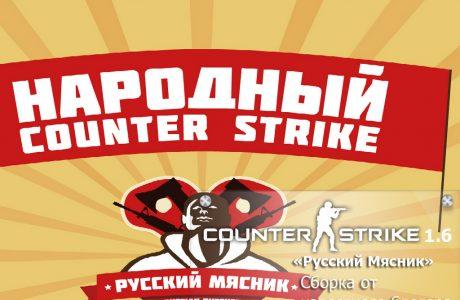 Скачать кс 1.6 Русский мясник