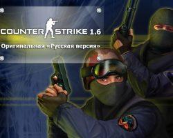 Скачать кс 1.6 Русская версия